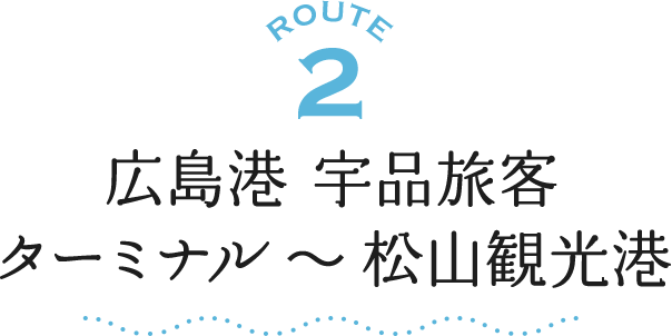 ROUTE2 広島港 宇品旅客ターミナル~松山観光港