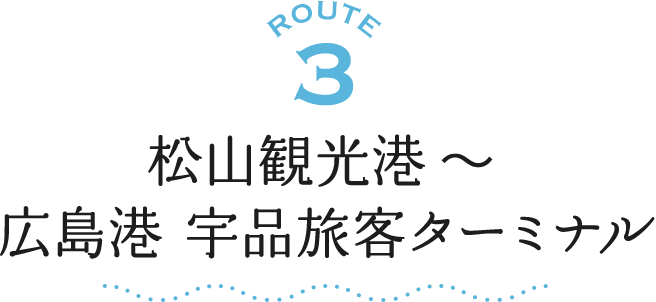 ROUTE3 松山観光港~広島港 宇品旅客ターミナル